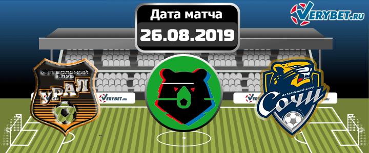 Урал – Сочи 26 августа 2019 прогноз