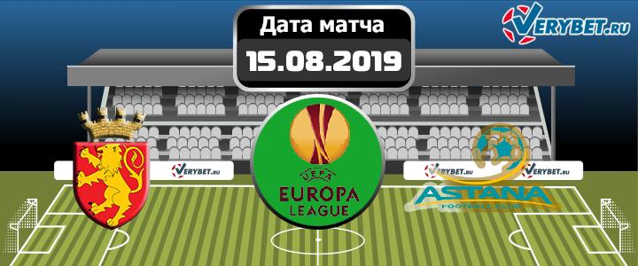 Валлетта – Астана 15 августа 2019 прогноз