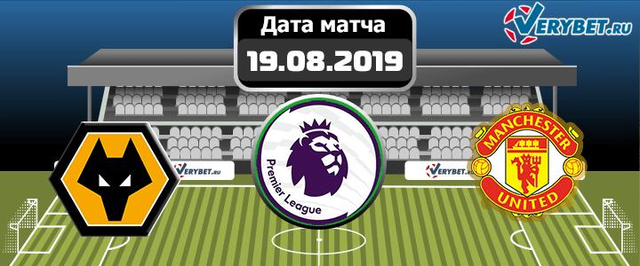 Вулверхэмптон – Манчестер Юнайтед 19 августа 2019 прогноз