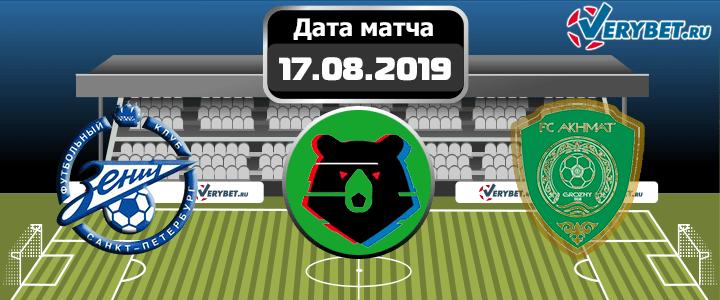 Зенит – Ахмат 17 августа 2019 прогноз