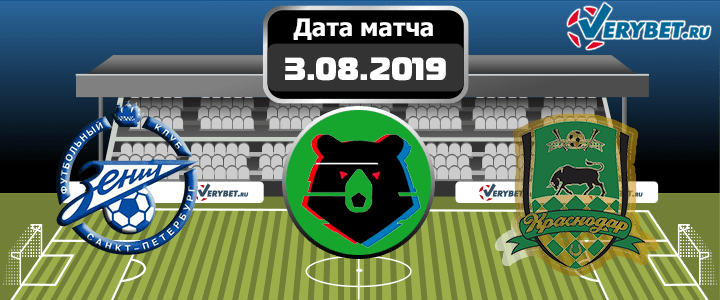 Зенит – Краснодар 3 августа 2019 прогноз