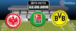 Айнтрахт – Боруссия Дортмунд 22 сентября 2019 прогноз