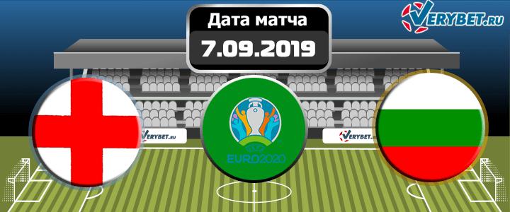 Англия - Болгария 7 сентября 2019 прогноз