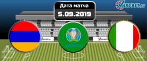 Армения – Италия 5 сентября 2019 прогноз