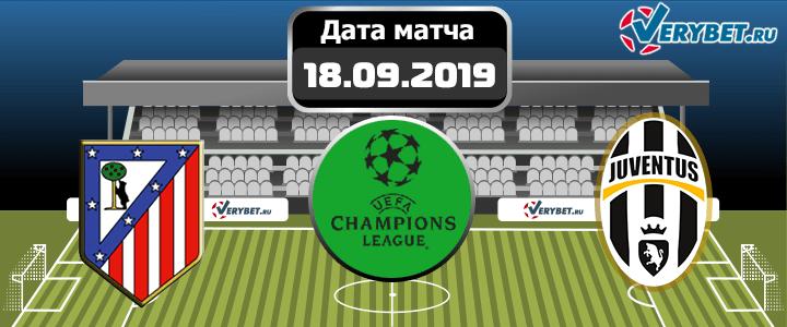 Атлетико- Ювентус 18 сентября 2019 прогноз