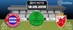 Бавария – Црвена Звезда 18 сентября 2019 прогноз