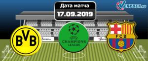 Боруссия Дортмунд – Барселона 17 сентября 2019 прогноз