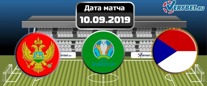 Черногория - Чехия 10 сентября 2019 прогноз