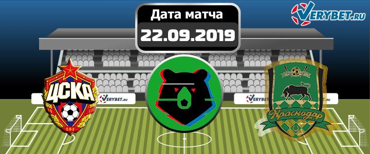 ЦСКА – Краснодар 22 сентября 2019 прогноз