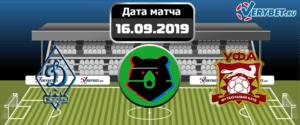 Динамо – Уфа 16 сентября 2019 прогноз