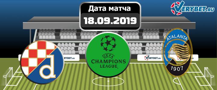 Динамо Загреб – Аталанта 18 сентября 2019 прогноз