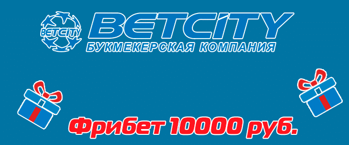 Фрибет 10000 рублей в Бетсити
