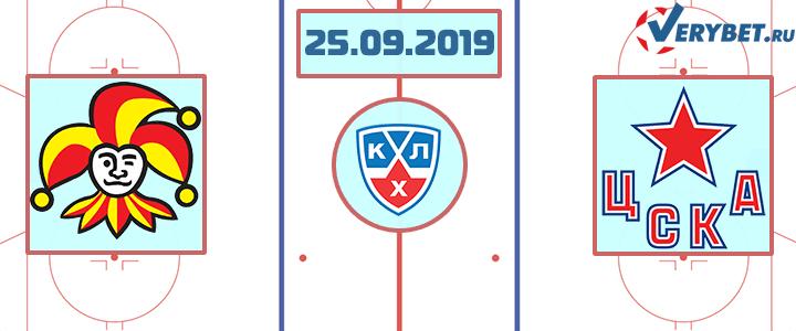 Йокерит — ЦСКА 25 сентября 2019 прогноз