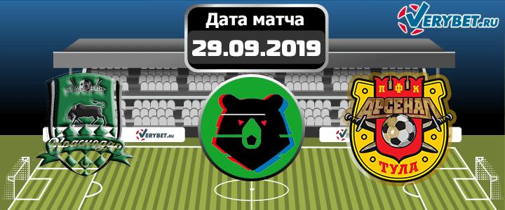 Краснодар – Арсенал Тула 29 сентября 2019 прогноз