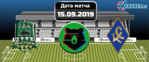 Краснодар - Крылья Советов 15 сентября 2019 прогноз