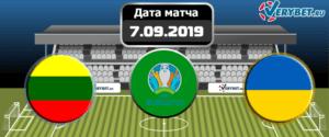 Литва - Украина 7 сентября 2019 прогноз
