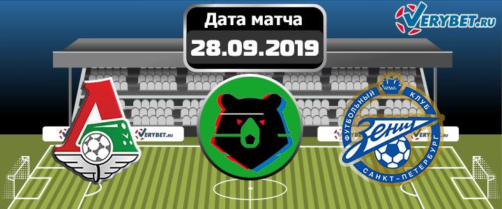 Локомотив – Зенит 28 сентября 2019 прогноз