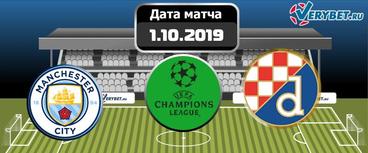 Манчестер Сити – Динамо Загреб 1 октября 2019 прогноз