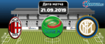 Милан – Интер 21 сентября 2019 прогноз