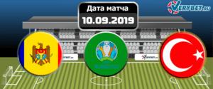 Молдова - Турция 10 сентября 2019 прогноз