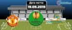 Манчестер Юнайтед – Астана 19 сентября 2019 прогноз