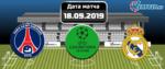 ПСЖ – Реал Мадрид 18 сентября 2019 прогноз