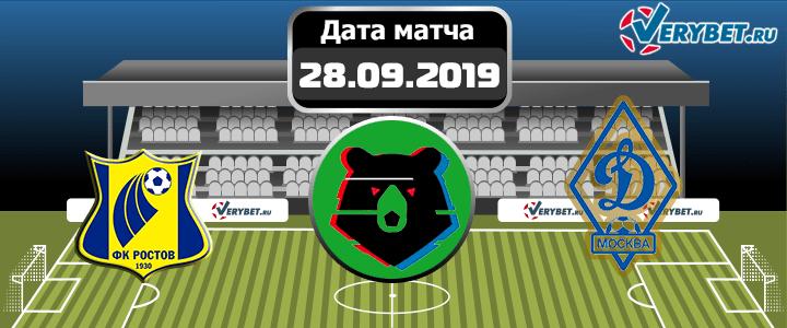 Ростов – Динамо 28 сентября 2019 прогноз