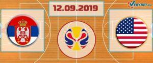 Сербия – США 12 сентября 2019 прогноз