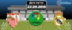 Севилья – Реал Мадрид 22 сентября 2019 прогноз