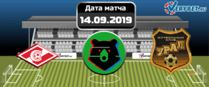 Спартак – Урал 14 сентября 2019 прогноз