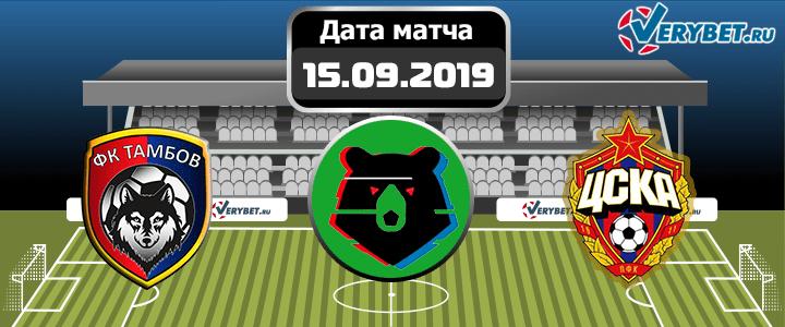 Тамбов – ЦСКА 15 сентября 2019 прогноз