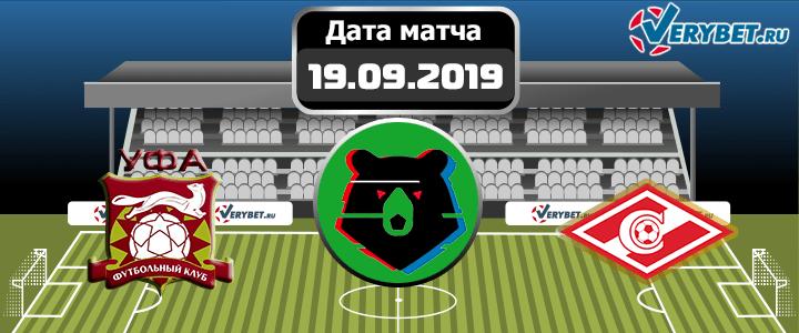 Уфа — Спартак 20 сентября 2019 прогноз
