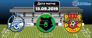 Зенит – Арсенал Тула 13 сентября 2019 прогноз