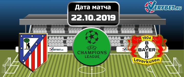 Атлетико Мабрид – Байер 22 октября 2019 прогноз