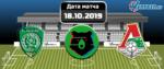 Ахмат – Локомотив 18 октября 2019 прогноз