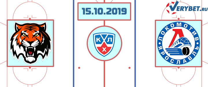 Амур — Локомотив 15 октября 2019 прогноз