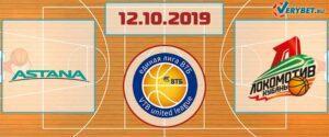 Астана – Локомотив-Кубань 12 октября 2019 прогноз