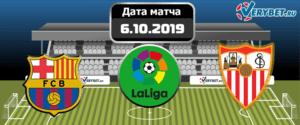 Барселона – Севилья 6 октября 2019 прогноз
