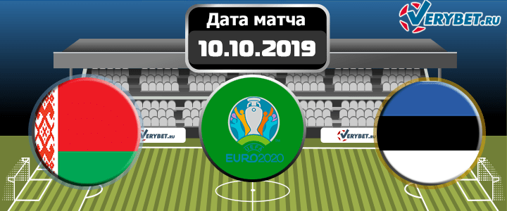 Беларусь – Эстония 10 октября 2019 прогноз