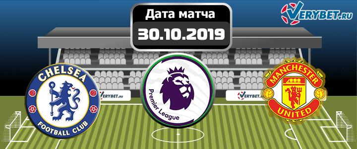 Челси – Манчестер Юнайтед 30 октября 2019 прогноз