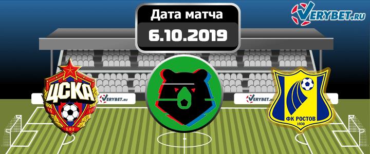 ЦСКА – Ростов 6 октября 2019 прогноз