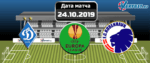 Динамо Киев - Копенгаген 24 октября 2019 прогноз