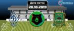 Динамо – Краснодар 20 октября 2019 прогноз