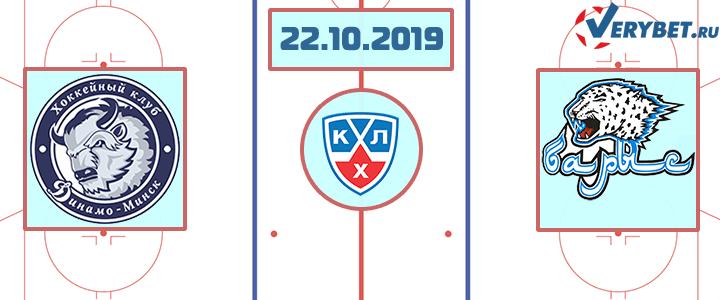 Динамо Минск – Барыс 22 октября 2019 прогноз