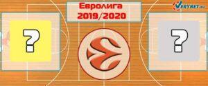 Фавориты баскетбольной Евролиги 2019/2020