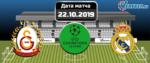 Галатасарай – Реал Мадрид 22 октября 2019 прогноз