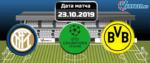 Интер – Боруссия Дортмунд 23 октября 2019 прогноз