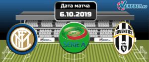 Интер - Ювентус 6 октября 2019 прогноз