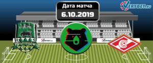 Краснодар – Спартак 6 октября 2019 прогноз