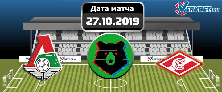 Локомотив – Спартак 27 октября 2019 прогноз